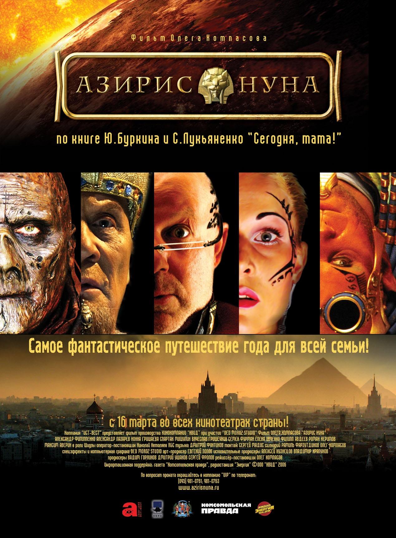 Фото маши казаковой из фильма азирис нуна 4
